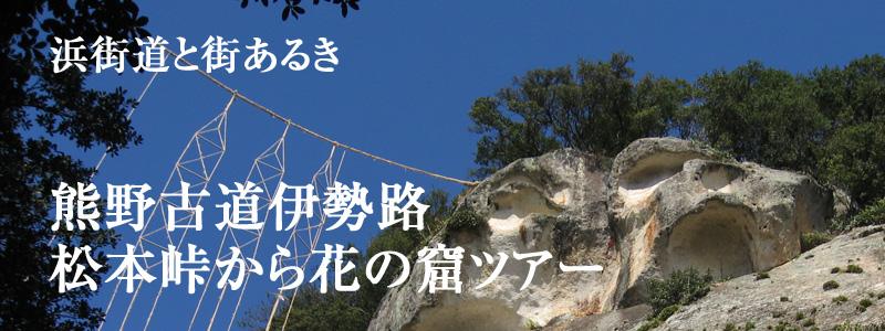 熊野古道伊勢路・松本峠から花の窟ツアー 浜街道と街あるき